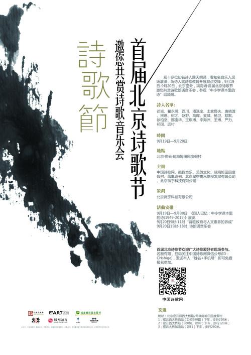 首届北京诗歌节 30名诗人和音乐人将同台演绎