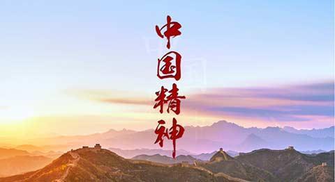 《老子》中蕴含的中国精神