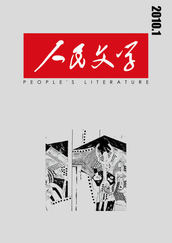 人民文学2010