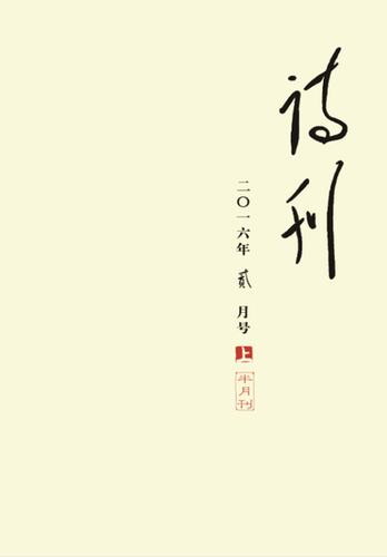 中国当代诗歌精选_诗刊社简介-中国诗歌网