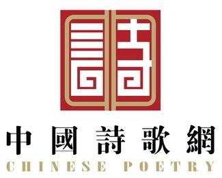 中国诗歌网