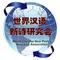 世界汉语新诗研究会