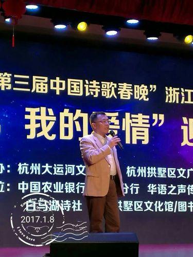 """""""中国诗歌春晚组委会""""代表洪烛先生致辞,并向中国诗歌春晚浙江分会场授牌"""