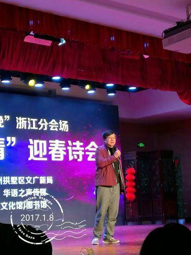 """中国作家协会诗歌委员会主任、著名诗人叶延滨先生对""""中国诗歌春晚浙江分会场""""迎春诗会作总结"""