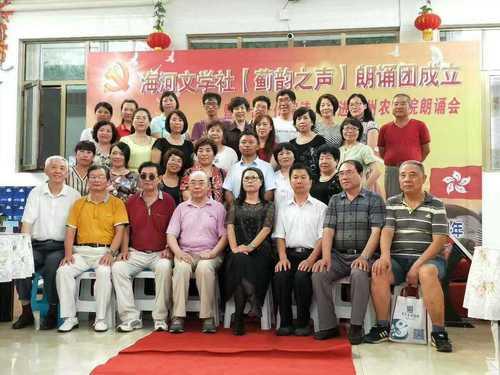 天津海河文学社【蓟韵之声】朗诵团成立朗诵会在蓟州举行