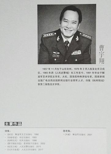 诗人档案:曹宇翔