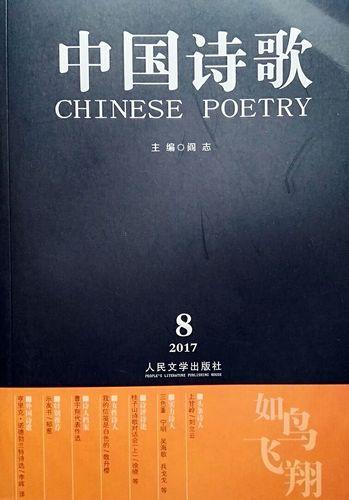 《中国诗歌》2017年第8卷