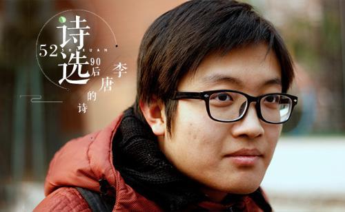 52-李唐