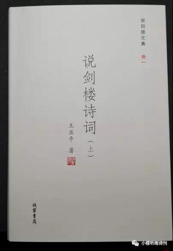 韩诗雨视频_韩倚云:此中有真意 ——《说剑楼文集》读后-中国诗歌网