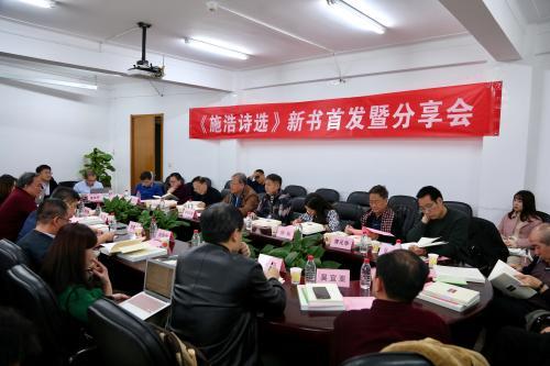 《施浩诗选》新书首发暨分享会在京举办