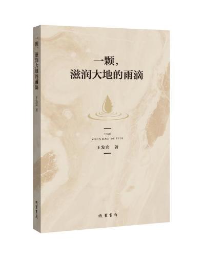 王发宾诗集《一颗,滋润大地的雨滴》序言及后记
